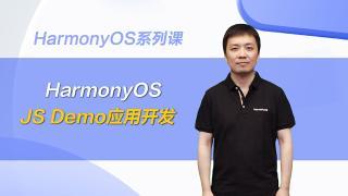 HarmonyOS JS Demo应用开发