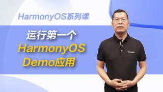 运行第一个HarmonyOS Demo应用