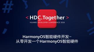 HarmonyOS智能硬件开发-从零开发一个智能硬件