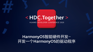 HarmonyOS智能硬件开发-开发HarmonyOS驱动程序