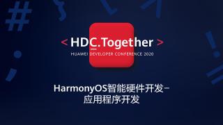 HarmonyOS智能硬件开发-应用程序开发