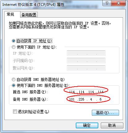为什么移动宽带很多网站都打不开,有没有彻底解决的办法? 移动宽带 互联网  第5张