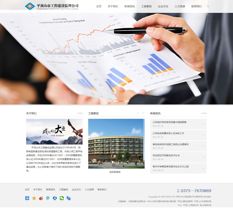 平顶山市工程建设监理公司 HTML5自适应网页 平顶山网站建设 平顶山网站建设 旧版 网站案例  第1张