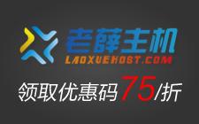 【领取优惠码】老薛主机首次购买75折优惠、终身85折优惠