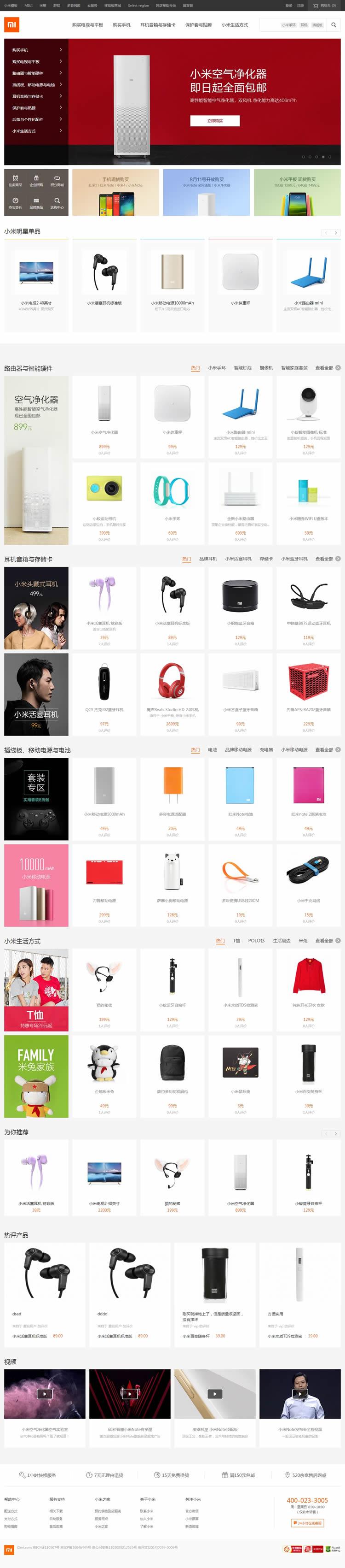 新版ecshop仿小米商城源码模板 购物网站模板带后台+手机版+微商城+支付