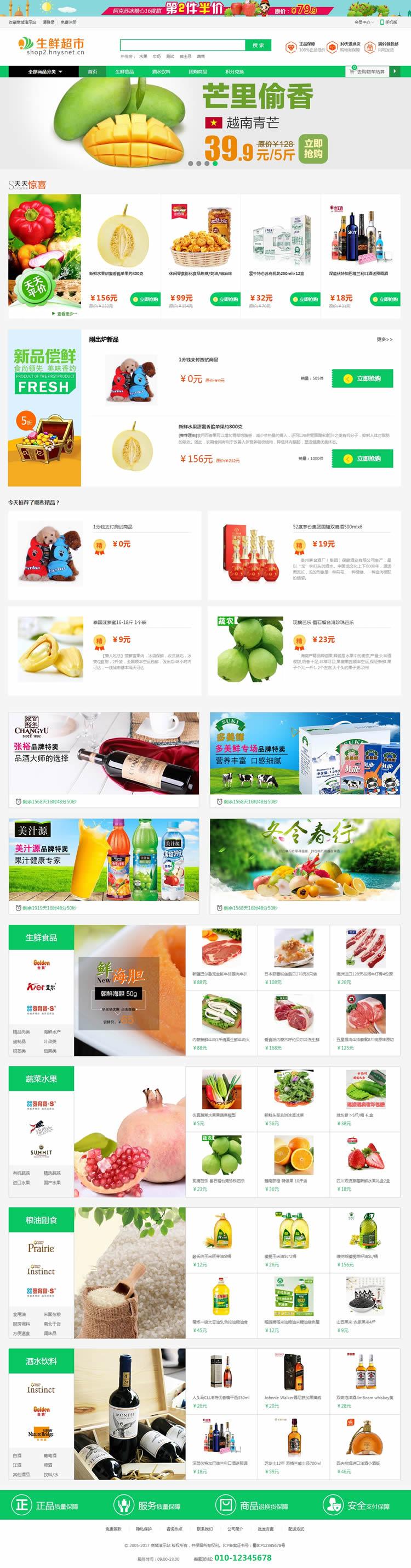 生鲜水果商城网站源码免费下载 购物网站模板带后台 PC手机微信完整版new