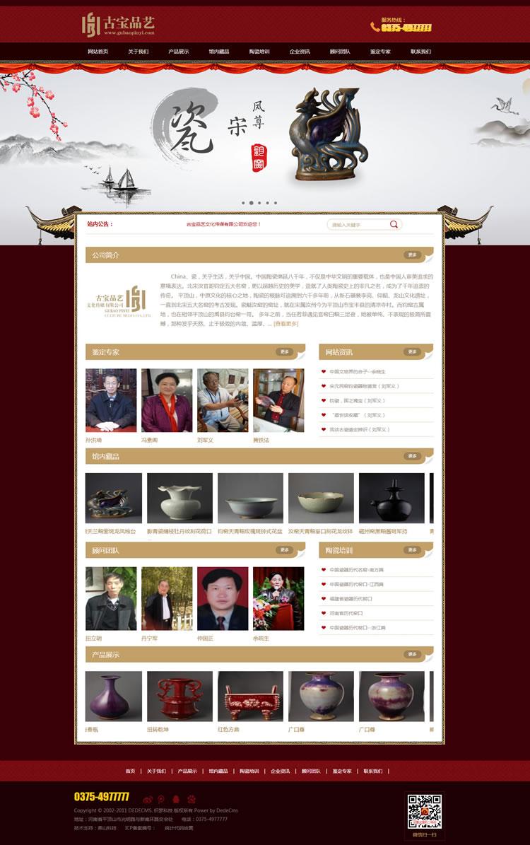 古宝品艺文化传播有限公司PC和手机版 平顶山网站建设 平顶山网站建设 旧版 网站案例  第1张