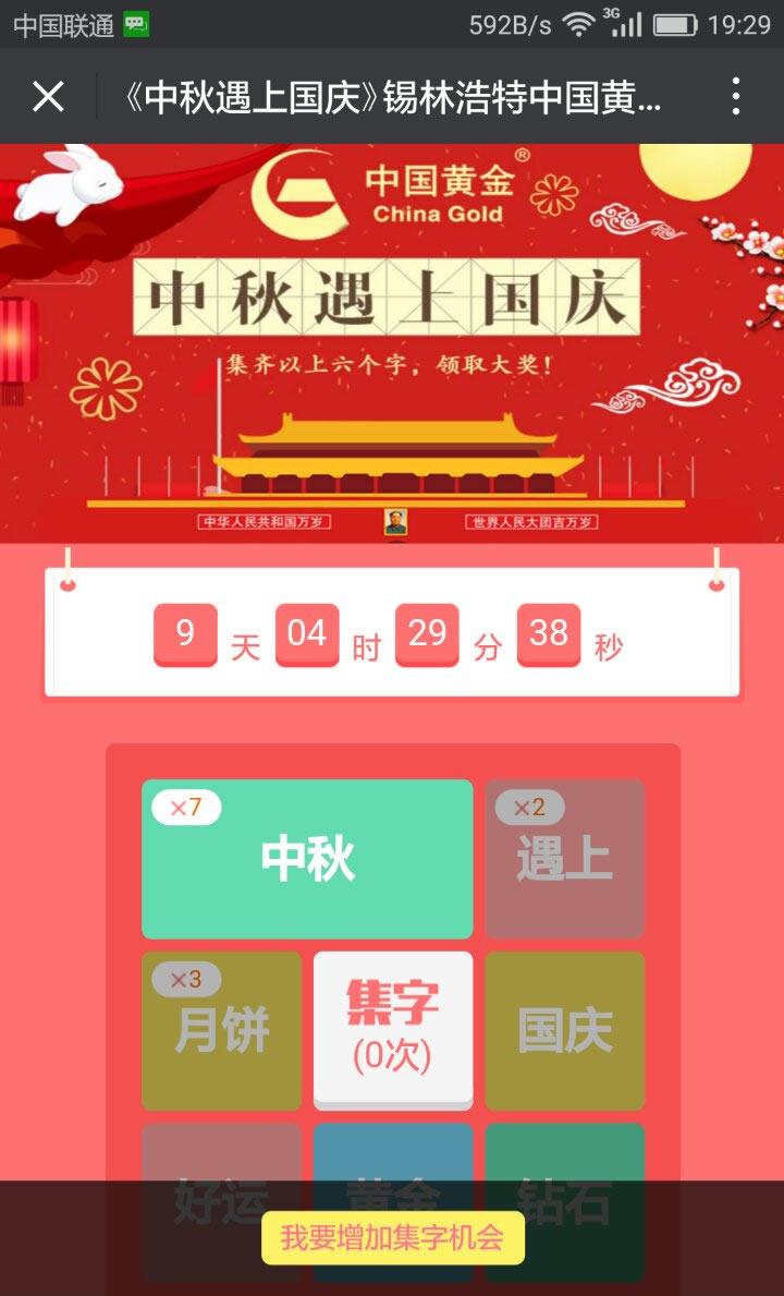 集字游戏 集字赢大奖 内蒙古中国黄金微信吸粉活动  旧版 微信案例  第1张