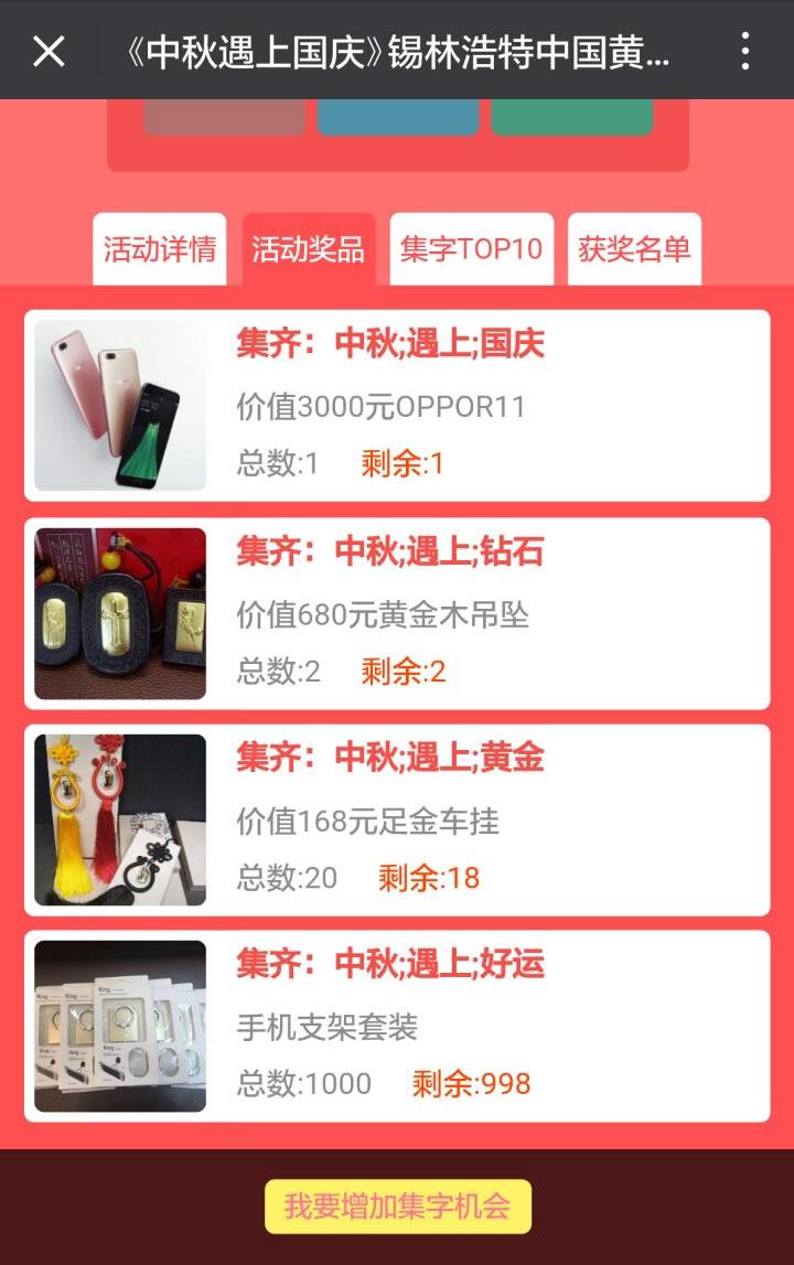 集字游戏 集字赢大奖 内蒙古中国黄金微信吸粉活动  旧版 微信案例  第3张