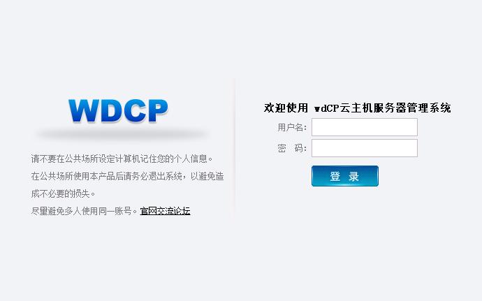 忘了wdcp控制面板密码 如何重置或修改wdcp v3控制面板密码 wdcp 建站  第1张