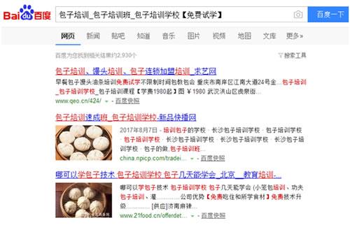 【转载】SEO独家揭秘:影响网站降权被K的七项因素 SEO SEO  第6张