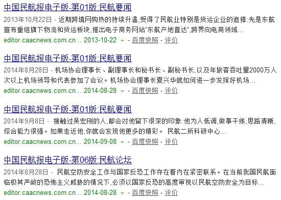 撰写搜索引擎喜欢的标题 搜索引擎喜欢的标题 SEO  第1张