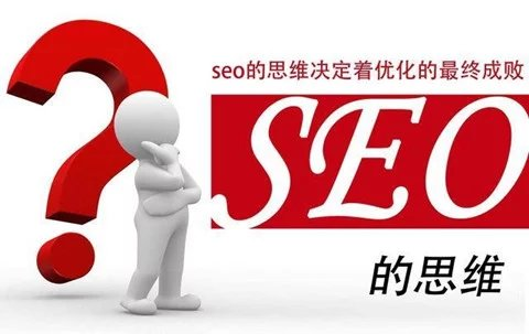 seo基础第4课:什么是网站程序 seo基础教程 SEO入门教程 SEO  第1张