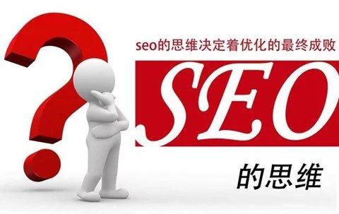 seo提高教程第41课:搜索引擎对什么样的网站设计比较友好  seo提高教程 SEO入门教程 SEO  第1张