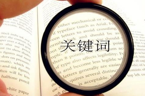 seo基础第1课:什么是主关键词和长尾关键词  seo基础教程 SEO入门教程 SEO  第1张
