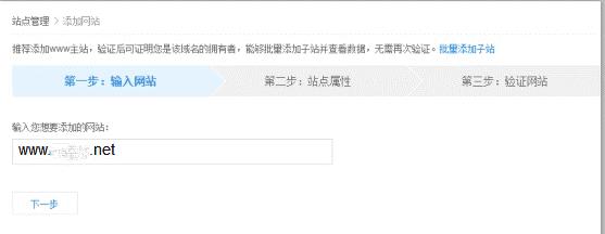 大拿分享:站点验证图文详解 验证方式 站点验证 建站  第4张
