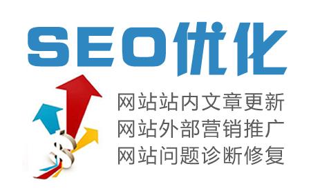 网站搜索引擎优化  SEO优化+网站代运营(包月服务)