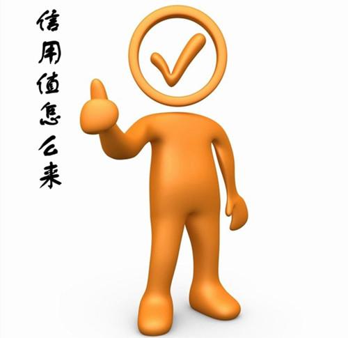 网站建设公司如何提高自己的信用值呢 提高自己的信用值 运营  第1张