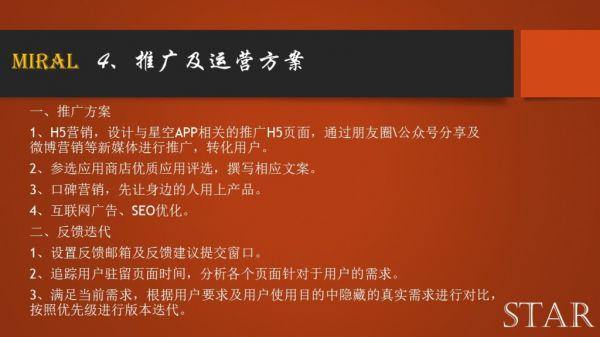 案例分享:星空APP产品设计及运营方案(设想)  运营  第8张