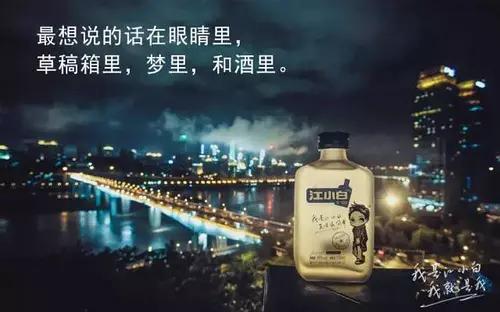 从产品及运营角度,浅析白酒江小白的成功之道  运营  第2张