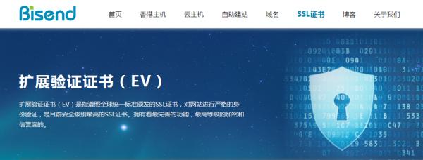 必盛互联SSL证书大卖场开张 EV SSL证书仅需1399元起  运营  第1张