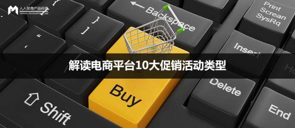 解读电商平台10大促销活动类型  运营  第1张