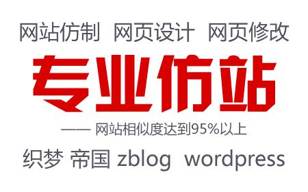 专业仿站 网站仿制 高仿企业网站 网页设计 网页修改