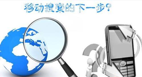 手机网站建设移动端优化方法解析 手机端优化 建站  第1张
