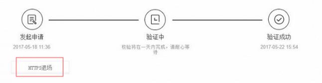 百度站长平台官方说法:关于HTTPS的常见问题 https网站 建站  第1张