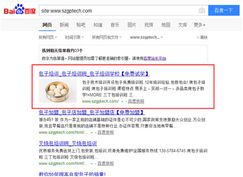 影响网站降权被K的七项因素  SEO  第5张