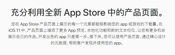 浅析iOS 11上App Store产品页面优化  SEO  第4张
