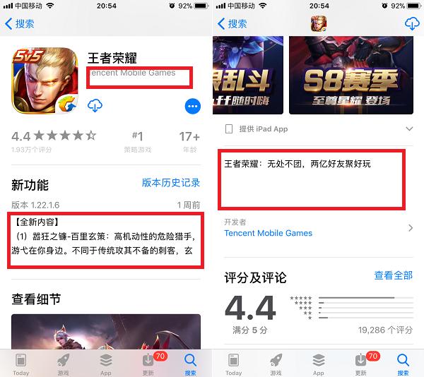 浅析iOS 11上App Store产品页面优化  SEO  第18张