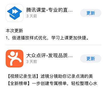 浅析iOS 11上App Store产品页面优化  SEO  第16张