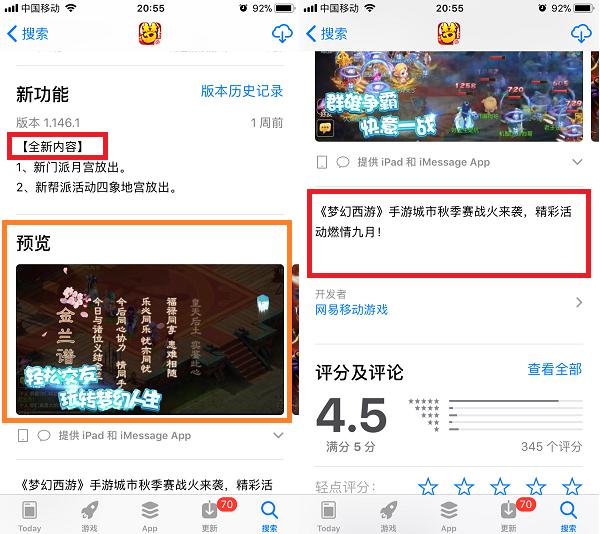 浅析iOS 11上App Store产品页面优化  SEO  第19张