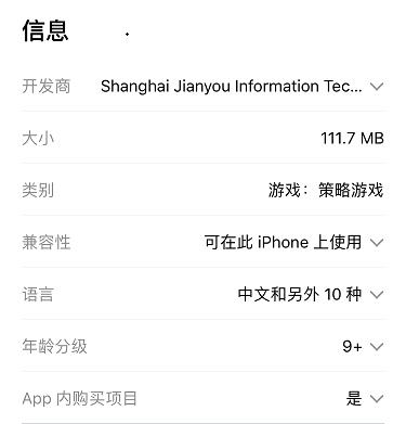 浅析iOS 11上App Store产品页面优化  SEO  第15张