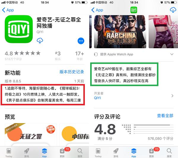 浅析iOS 11上App Store产品页面优化  SEO  第23张