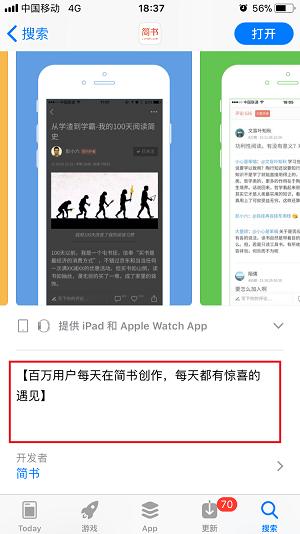 浅析iOS 11上App Store产品页面优化  SEO  第21张
