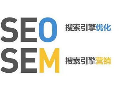 如何从SEM和SEO区别中涨知识?  SEO  第1张