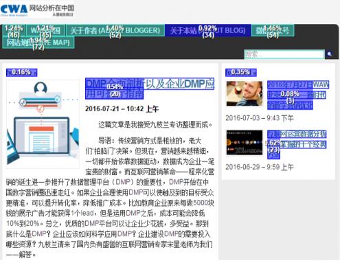 Ptengine网页热图姿势这么多,轻松做洞察,流量变用户! 网站流量 建站  第5张