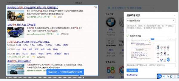 【官方说法】百度搜索展现端常见问题如何反馈? 搜素展现 建站  第1张