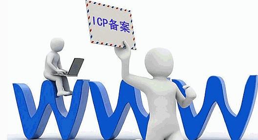 分析网站备案都有什么好处 网站备案 建站  第1张
