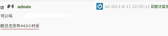 实现 Z Blog 评论发布距离日志发布时长功能  zblog教程  第1张