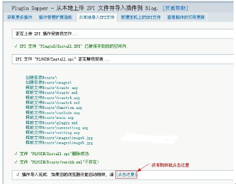Z Blog 博客插件详细安装方法 zblog教程 zblog教程  第2张
