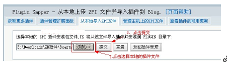 Z Blog 博客插件详细安装方法 zblog教程 zblog教程  第1张