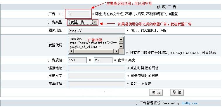 Z Blog 博客JS广告文件调用管理插件 zblog教程 zblog教程  第1张