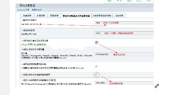 Z-Blog 静态目录及文件配置