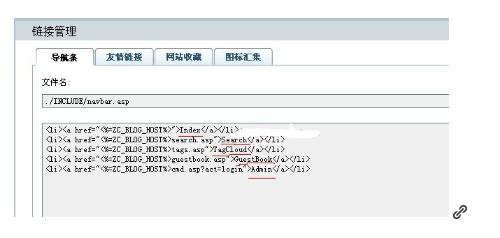 Z Blog 导航条默认英文改为中文 zblog教程 zblog教程  第2张