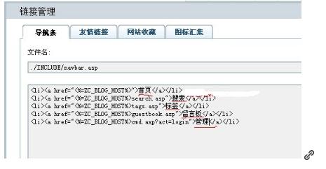 Z Blog 导航条默认英文改为中文 zblog教程 zblog教程  第3张
