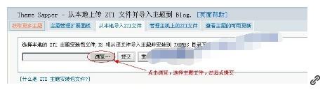 Z-Blog 主题风格安装方法