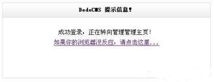 """修改登陆织梦后台的""""DedeCMS 提示信息"""""""
